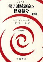 量子連続測定と径路積分物理学叢書71