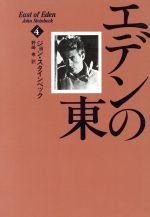 エデンの東-4(ハヤカワ文庫NV)(4)(文庫)