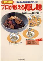 日本料理 プロが教える隠し味 味の決め手は調味料の使い方!(単行本)