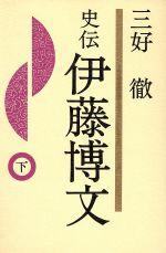 史伝 伊藤博文(下)(単行本)