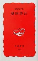 韓国併合(岩波新書)(新書)