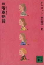 続・若草物語(講談社文庫)(続)(文庫)