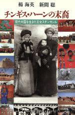 チンギス・ハーンの末裔 現代中国を生きた王女スチンカンル(単行本)