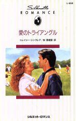 愛のトライアングル(シルエット・ロマンスL658)(新書)