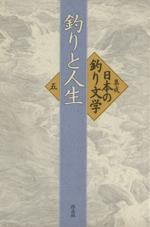 集成日本の釣り文学-釣りと人生(第5巻)(単行本)