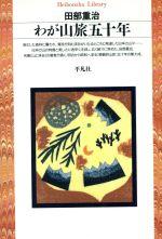 わが山旅五十年平凡社ライブラリー134