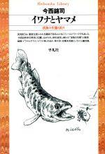 イワナとヤマメ 渓魚の生態と釣り(平凡社ライブラリー135)(新書)