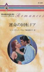 運命の回転ドア(ハーレクイン・ロマンスR1291)(新書)