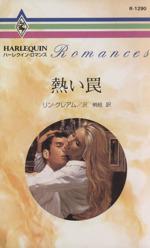 熱い罠(ハーレクイン・ロマンスR1290)(新書)