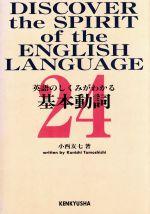 英語のしくみがわかる基本動詞24(単行本)