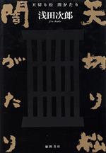 天切り松 闇がたり(単行本)