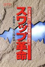 スワップ革命 日本金融村に地殻変動が起きた(四熊ブックス)(単行本)