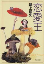 恋愛王(角川文庫)(文庫)