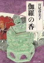 伽羅の香 改版中公文庫