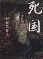 死国(角川文庫)(文庫)