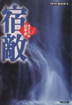 宿敵 ライバル日本史 1(角川文庫)(文庫)