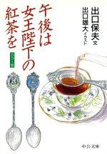 午後は女王陛下の紅茶を(中公文庫)(文庫)