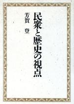 民衆と歴史の視点 戦後歴史学を生きて(単行本)