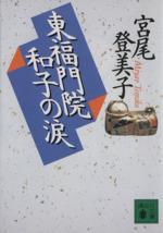 東福門院和子の涙(講談社文庫)(文庫)