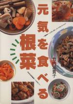 元気を食べる 根菜(単行本)