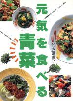 元気を食べる 青菜(単行本)