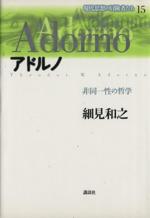 アドルノ 非同一性の哲学(現代思想の冒険者たち15)(単行本)