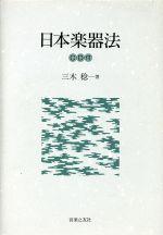 日本楽器法(CD2枚付)(単行本)