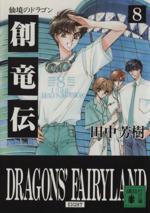 創竜伝 仙境のドラゴン(講談社文庫)(8)(文庫)