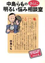 中島らものさらに明るい悩み相談室(朝日文芸文庫)(文庫)