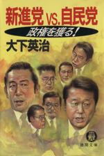 新進党VS.自民党 政権を獲る!(徳間文庫)(文庫)