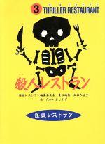 殺人レストラン(怪談レストラン3)(児童書)
