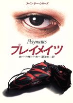プレイメイツ(ハヤカワ文庫)(文庫)