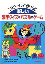 コピーして使える楽しい漢字クイズ&パズル&ゲーム(児童書)