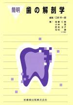 簡明 歯の解剖学(単行本)