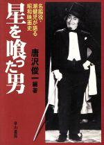 星を喰った男 名脇役・潮健児が語る昭和映画史(ハヤカワ文庫JA)(文庫)