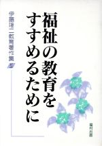 福祉の教育をすすめるために-福祉の教育をすすめるために(伊藤隆二教育著作集5)(5)(単行本)