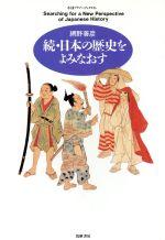 続・日本の歴史をよみなおす(ちくまプリマーブックス96)(単行本)