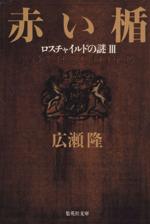 赤い楯 ロスチャイルドの謎(集英社文庫)(3)(文庫)