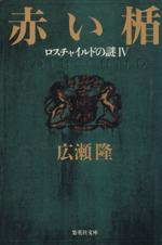 赤い楯 ロスチャイルドの謎(集英社文庫)(4)(文庫)