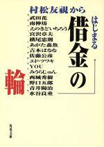 村松友視からはじまる借金の輪(角川文庫)(文庫)