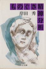 ものぐさ精神分析(中公文庫)(文庫)