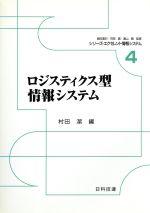 ロジスティクス型情報システム(シリーズ・エクセレント情報システム4)(単行本)