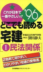 どこでも読める宅建-民法関係(1('96))(新書)