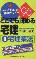 どこでも読める宅建-宅建業法(2('96))(新書)
