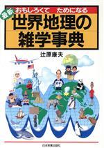 世界地理の雑学事典 おもしろくてためになる(単行本)