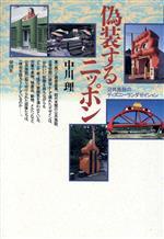 偽装するニッポン 公共施設のディズニーランダゼイション(単行本)