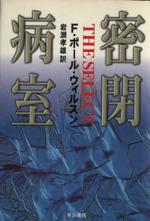 密閉病室(ハヤカワ・ノヴェルズ)(単行本)