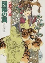 図南の翼 十二国記(講談社X文庫ホワイトハート)(文庫)