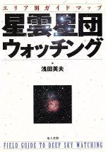 星雲星団ウォッチング エリア別ガイドマップ(単行本)