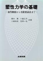 塑性力学の基礎 初等解析から有限要素法まで(単行本)